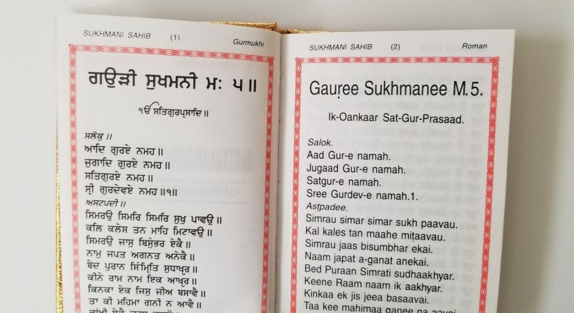 Sukhmani Sahib English Gutka Gurmukhi Roman Guru Granth Sahib 7426840616882 Amazon Com Books This set of hymns or bani is very popular. sukhmani sahib english gutka gurmukhi