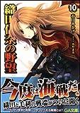 Oda Nobuna no Yabou Vol.10 (Novel)