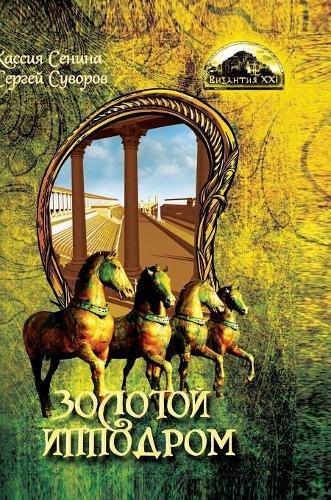 Download GOLDEN Hippodrome (Russian Edition) ebook