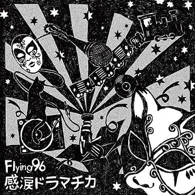 Amazon.co.jp: 感涙ドラマチカ: 音楽