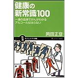 健康の新常識100 一滴の血液でがんがわかる アルコールは太らない(サイエンス・アイ新書)