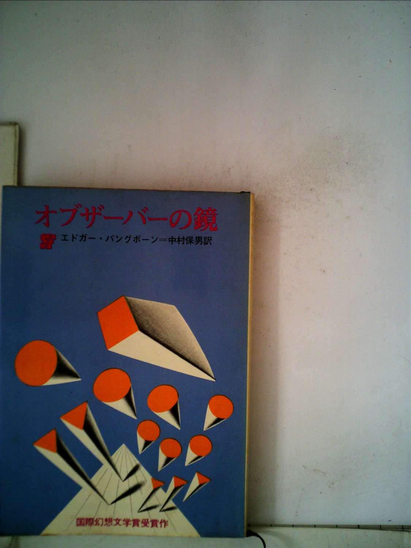 オブザーバーの鏡 (1967年) (創...