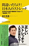 間違いだらけ! 日本人のストレッチ - 大切なのは体の柔軟性ではなくて「自由度」です - (ワニブックスPLUS新書)