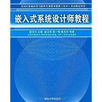 全国计算机技术与软件专业技术资格水平考试指定用书•嵌入式系统设计师教程