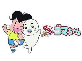 少年アシベ GO!GO!ゴマちゃん(dアニメストア)