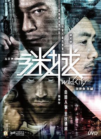 Wild City (Region A Blu-ray) (English Subtitled) Ringo Lam by ...