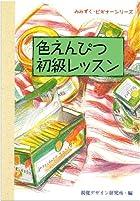 色えんぴつ初級レッスン (みみずく・ビギナーシリーズ)