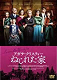 アガサ・クリスティー ねじれた家 [DVD]
