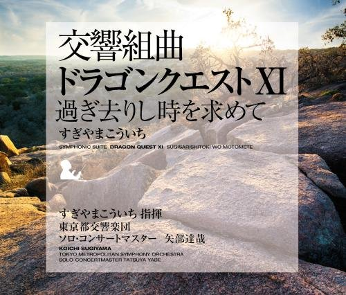 CD : Koichi Sugiyama - Symphonic Suite (dragon Quest 11) (With Book, Japan - Import, 2PC)