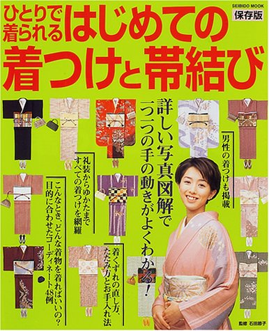 Price comparison product image My First Wear Dip and Belt Tie – by Any Season (seibido Mook)