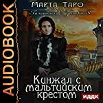The Gallant Detective. Dagger with the Maltese Cross [Russian Edition] | Marta Tarot