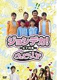 ジョシデカ!-女子刑事- ウェビソード [DVD]