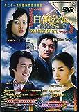 BaiLing Gong Yu (PAL Format DVD, Chinese Drama w. English Sub, 10-DVD Set)