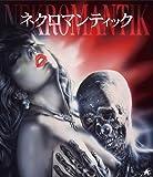 ネクロマンティック [Blu-ray]