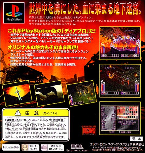 ディアブロ PlayStation the Bestの商品画像