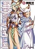 鋼鉄の白兎騎士団X (ファミ通文庫)