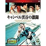 キャンベル渓谷の激闘 EMD-10042 [DVD]