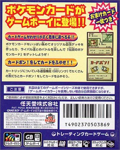 ポケモンカードGB , ゲームカタログ@Wiki ~名作からクソゲーまで~ , アットウィキ