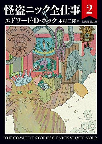 怪盗ニック全仕事(2) (創元推理文庫)