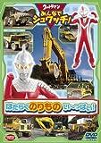 Ultraman - Minna De Shuwatch!Hataraku Norimono Ippai! [Japan DVD] BCBK-4441
