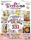 安くて良いものベストブック 2016 (晋遊舎ムック)