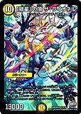 デュエルマスターズ/DMX-25/S02/SR/「獅星」の頂 ザ・ライオネル