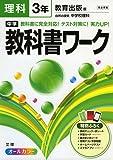 中学教科書ワーク 教育出版版 自然の探究 中学校理科 3年