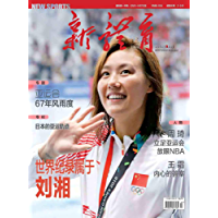新体育 月刊 2018年09期