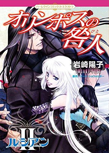 オリンポスの咎人 II ルシアン (ハーレクインコミックス・エクストラ)