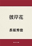 彼岸花 弟切草 (角川ホラー文庫)