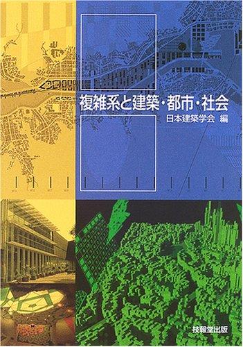 複雑系と建築・都市・社会