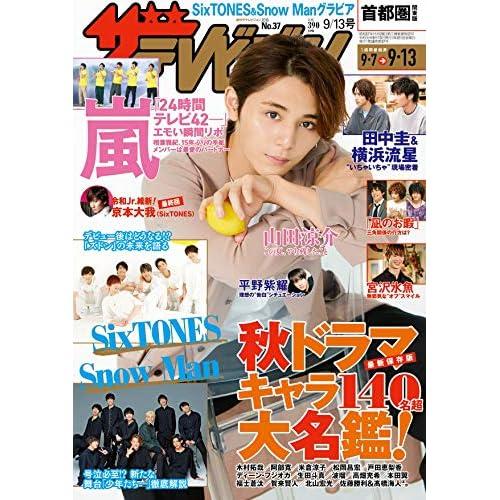 ザテレビジョン 2019年 9/13号 表紙画像