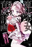魔法少女育成計画「黒(ブラック)」 (このライトノベルがすごい! 文庫)