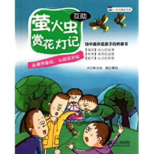 Firefly Enjoying Beautiful Lanterns (Mutual Help) Small Sprouts Growing Library (Chinese Edition)