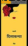 Divyakanya | दिव्यकन्या: A Hindi Story | हिंदी कहानी (Hindi Edition)