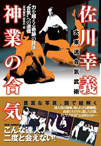 Download Sagawa yukiyoshi kamiwaza no aiki : chikara o koeru kiseki no gihō aiki eno michishirube daitōryū aiki bujutsu ebook