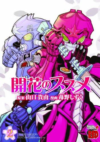 Kaika no Susume - Vol.2 (Champion RED Comics) - Manga