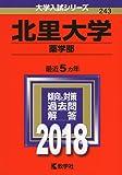 北里大学(薬学部) (2018年版大学入試シリーズ)
