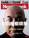 Newsweek (ニューズウィーク日本版) 2019年6/4号  特集:百田尚樹現象 / 独占インタビュー 百田尚樹・見城徹(幻冬舎社長)