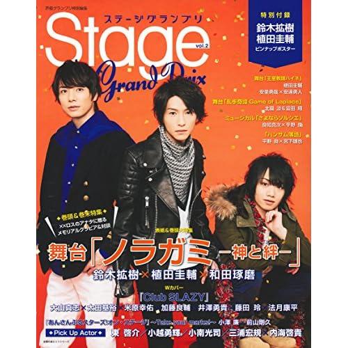 ステージグランプリ vol.2 表紙画像