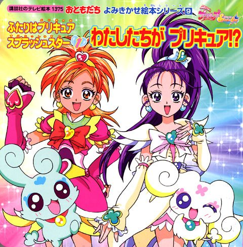 Futari wa Precure Splash Star (1) (TV picture book of Kodansha - Kikaseta friend reading picture book series (1375)) (2006) ISBN: 4063443752 [Japanese Import]