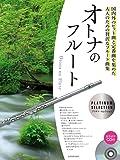カラオケCD付 オトナのフルート~プラチナ・セレクション~