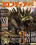 Monster Hunter Frontier Online Forward Frontier communication .3 (Enterbrain Mook) (2012) ISBN: 4047278645 [Japanese Import]