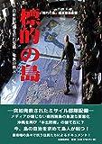 標的の島: 自衛隊配備を拒む先島・奄美の島人