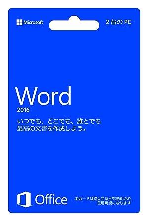 amazon co jp microsoft word 2016 最新 永続版 カード版 windows