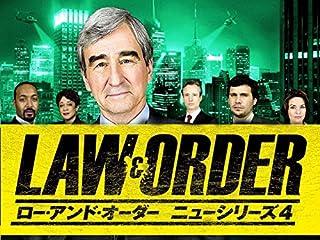 LAW&ORDER/ロー・アンド・オーダー ニューシリーズ4