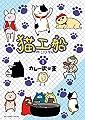 猫工船 1 (ビッグコミックススペシャル)
