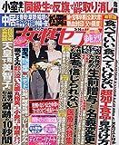 週刊女性セブン 2019年 3/14 号 [雑誌]