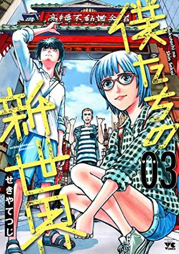 僕たちの新世界(3): ヤングチャンピオン・コミックス