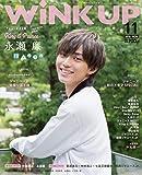 WiNK UP (ウインクアップ) 2018年 11月号